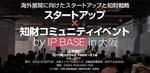 【無料講座】大阪発ベンチャーが語る、海外展開に向けての心得とは