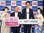 PR TIMES、京都府内全26市町村へPR支援を開始