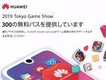 ファーウェイ、東京ゲームショウ2019に「HUAWEIモバイルサービス」が出展