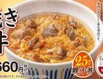 なか卯「炭火焼き親子丼」
