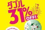 【本日開催】サーティワン31%割引デー