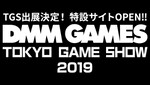 「TGS 2019」DMMブースの情報が公開 「Witch's Weapon -魔女兵器-」などが出展