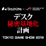 Bauhutte×ROG、「デスク秘密基地化計画」をコンセプトに東京ゲームショウ2019に共同出展