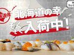 かっぱ寿司 秋の北海道フェア