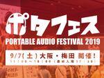 9月7日に大阪でポタフェスが開催