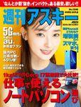 週刊アスキー No.1246(2019年9月3日発行)