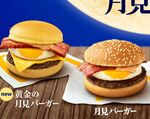 【本日発売】マクドナルド 月見バーガー