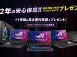 ROGやTUF Gaming製品購入で1年間の国内保証をプレゼント