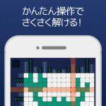999問すべて無料で遊べるパズルゲーム―注目のiPhoneアプリ3
