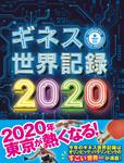 親子で楽しく学べる、ベストセラー年鑑本『ギネス世界記録2020』が9月5日、世界同時発売。今年のテーマはロボット!