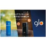 加熱式たばこglo史上初、IH加熱採用の「glo pro」が登場