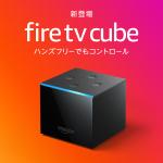 Alexa機能でTVの操作も可能な新「Fire TV Cube」
