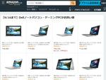 Amazonセール速報:Dellノートパソコン・ゲーミングPCがお買い得 9月16日まで