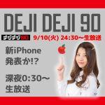 9/10火曜 24:30~生放送 iPhone 11(?)発表か!? Apple Special Event速報【デジデジ90】