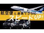 物流業界向けに空と陸をつなぐ国内輸送サービスが提供開始