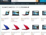 Amazonセール速報:Dellノートパソコン・デスクトップ・ゲーミングPCがお買い得 9月30日まで