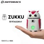 対話型AI搭載のミミズク型ロボットによる見守りサービス登場
