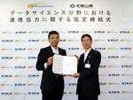 和歌山県とNTT Com、秘密計算で事業者間のデータ利活用を促進