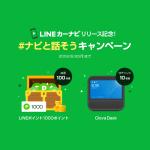 ナビと話そう! 「LINEカーナビ」Twitterキャンペーン