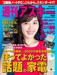 週刊アスキー No.1247(2019年9月10日発行)