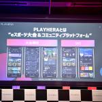 eスポーツ大会がより身近に簡単に、参加&主催もできるアプリ「PLAYHERA」