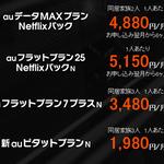 au、10月からは料金変わらず、解除料1000円に iPhone 11が実質半額のプログラムも
