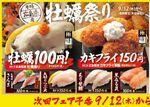 はま寿司「牡蠣祭り」