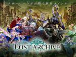 クローバーラボ 新作アプリ「Lost Archive -ロストアーカイブ-」の事前登録受付開始