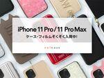 iPhone 11 Pro/Max用ケースが続々登場、UNiCASEより