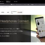 ソニー ヘッドフォン専用アプリをアップデート テキスト読み上げ機能などに対応