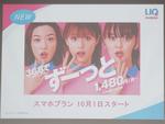 UQ mobileの新プランは、2年目も3年目以降も月1480円~ Y!mobileと道分かれる