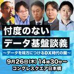 9月26日(木)忖度のないデータ基盤談義が繰り広げられる