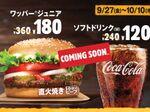 【本日から】バーガーキング「ワッパージュニア」180円で買える!