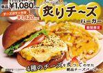 4種チーズの「炙りチーズバーガー」ハワイ発のハンバーガー店で
