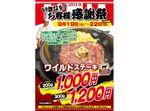 【本日から】いきなりステーキで「ワイルドステーキ」が安い4日間