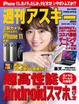 週刊アスキー No.1248(2019年9月17日発行)