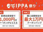 クーポンが最大1万1000円分、弁当お取り置きサービスのQUIPPAがキャンペーン開催