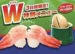くら寿司 甘えび16尾の「スクラム寿司」