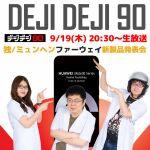9/19木曜20:30~生放送 HUAWEI Mate 30シリーズ発表イベント速報【デジデジ90】