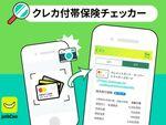 クレカの保険情報をアプリ上で確認できる無料サービス