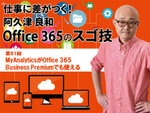 MyAnalyticsがOffice 365 Business Premiumでも使える