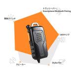 スマホ連動Bluetoothトランシーバー「MK3(マーク3)」が人気!