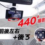 幅寄せ運転やあおり運転を逃さず撮影! 360度+後方が記録できるドライブレコーダー