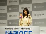 iPhone 11発売セレモニー ソフトバンクは広瀬すずさん登場