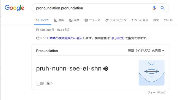 グーグル 翻訳 音声