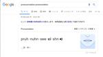 アメリカ英語とイギリス英語の発音の違いはGoogle検索を上手に使って解決「Google Pronunciation」