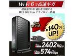 Amazonセール速報:Wi-Fi 6対応のエレコム無線LANルーター「WRC-X3000GSA」がオトク