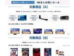Amazonセール速報:4Kデバイスと4K映像コンテンツまとめ買いで最大5000円オフに