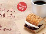 【本日発売】サブウェイ初「あんこ」サンド