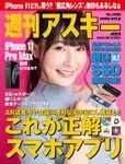 週刊アスキー No.1249(2019年9月24日発行)